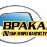 vrakas-logo-300x176